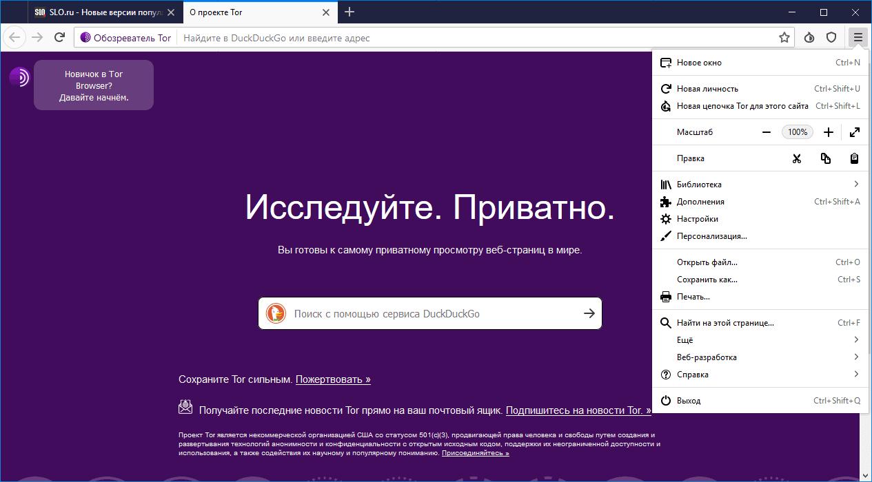 Скачать tor browser для айпада сохранить пароли в тор браузер gidra